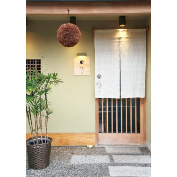 京都北大路にある和食レストラン「悠々」の入り口