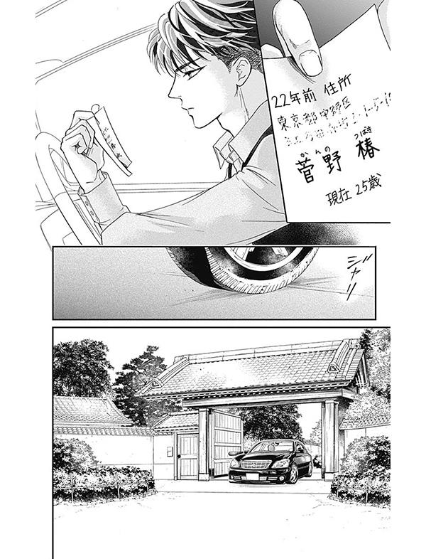 乙女椿は笑わない 漫画試し読み8