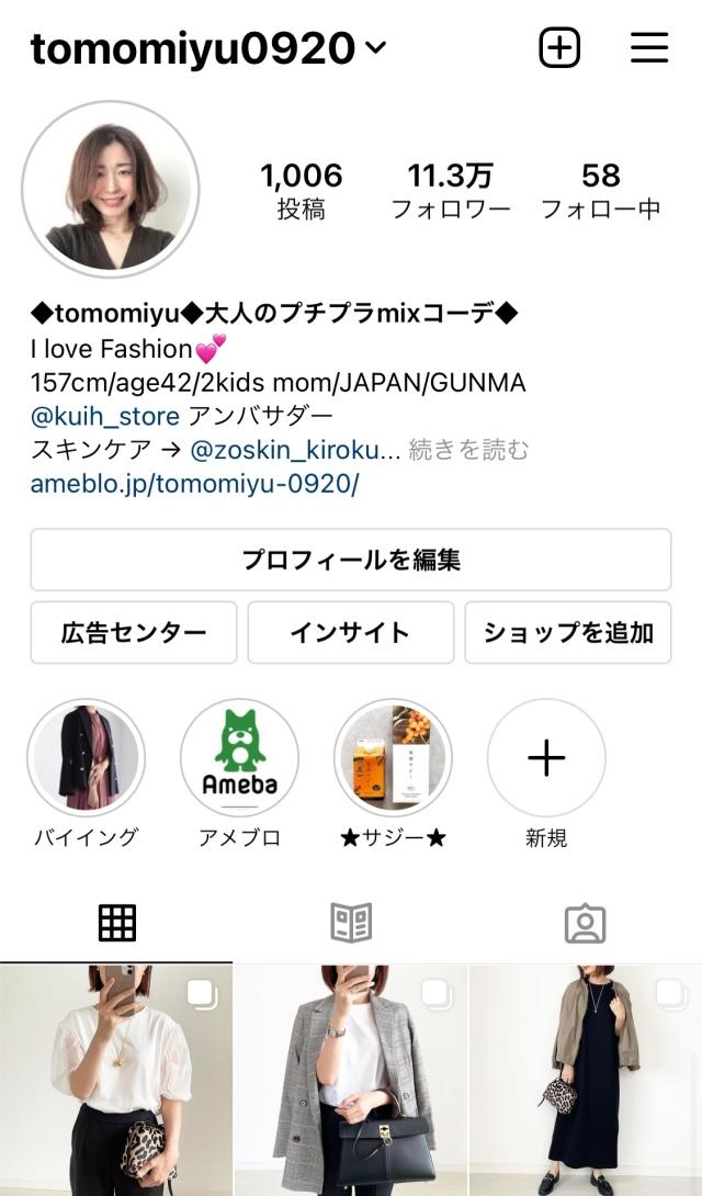 UNIQLO U新作!コットンツイルフレアスカート【tomomiyuコーデ】_1_11