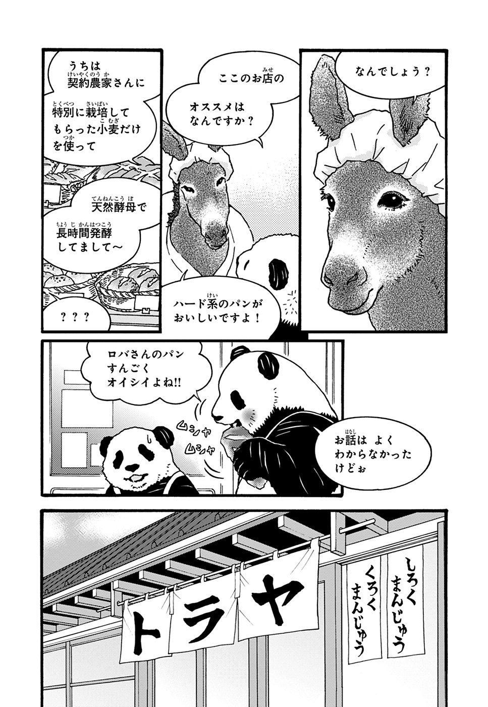 しろくまカフェ today's special 漫画試し読み17