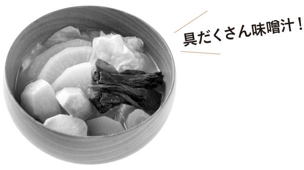 味噌+食物繊維が最強