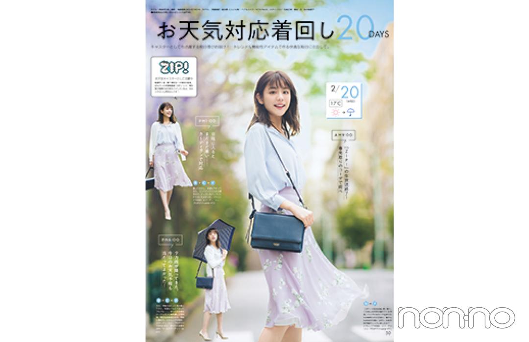 2019年4月号 「貴島明日香のお天気対応着回し20DAYS」の紙面カット