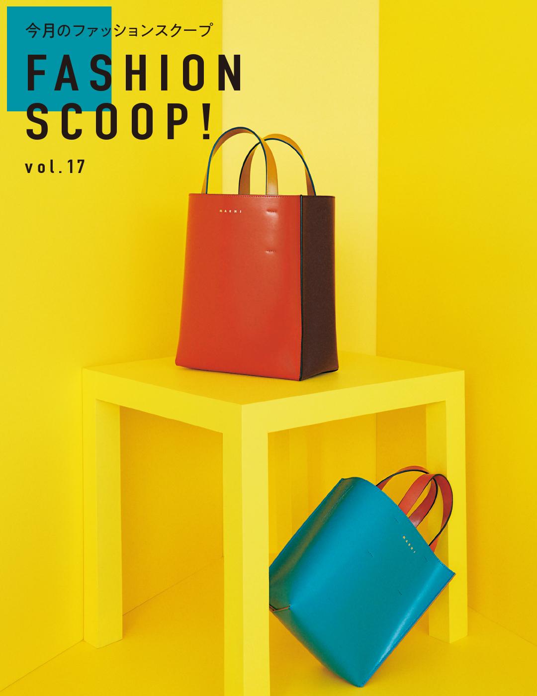 今月のファッションスクープ FASHION SCOOP! vol.17