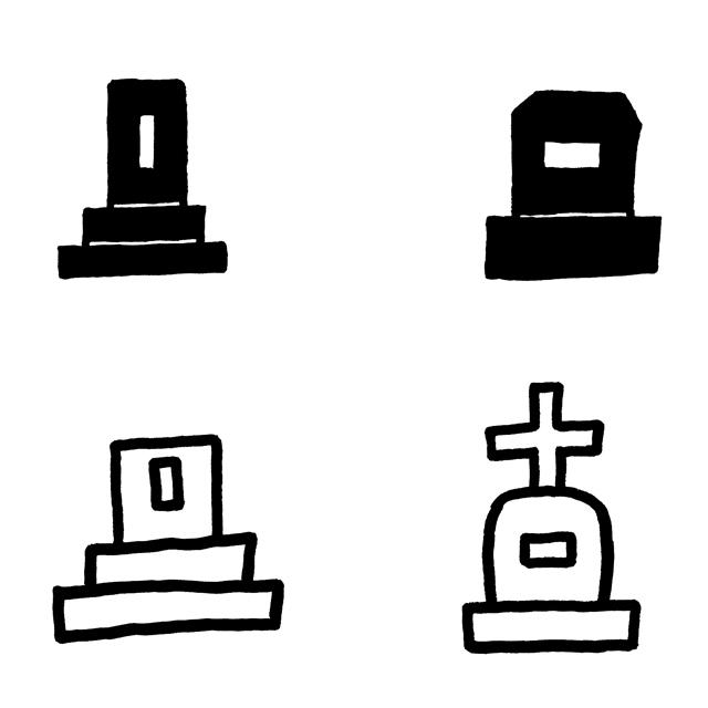 お墓の疑問