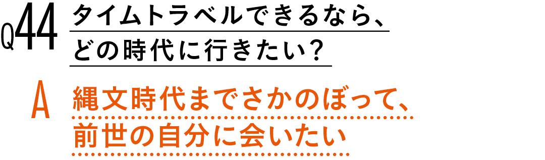 【渡邉理佐100問100答】読者の質問に答えます!PART1_1_5