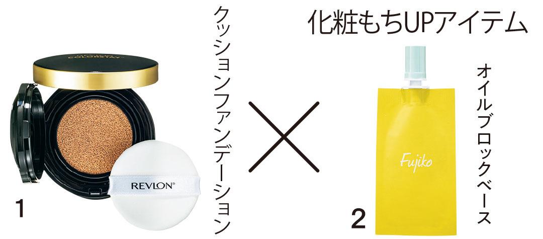 「クッションファンデーション」で化粧もちを高める♡ 完ぺきプロセス!_1_3
