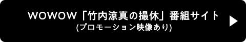 突然撮影が休みになった俳優・竹内涼真の1日を描く異色ドラマが放送!_1_3