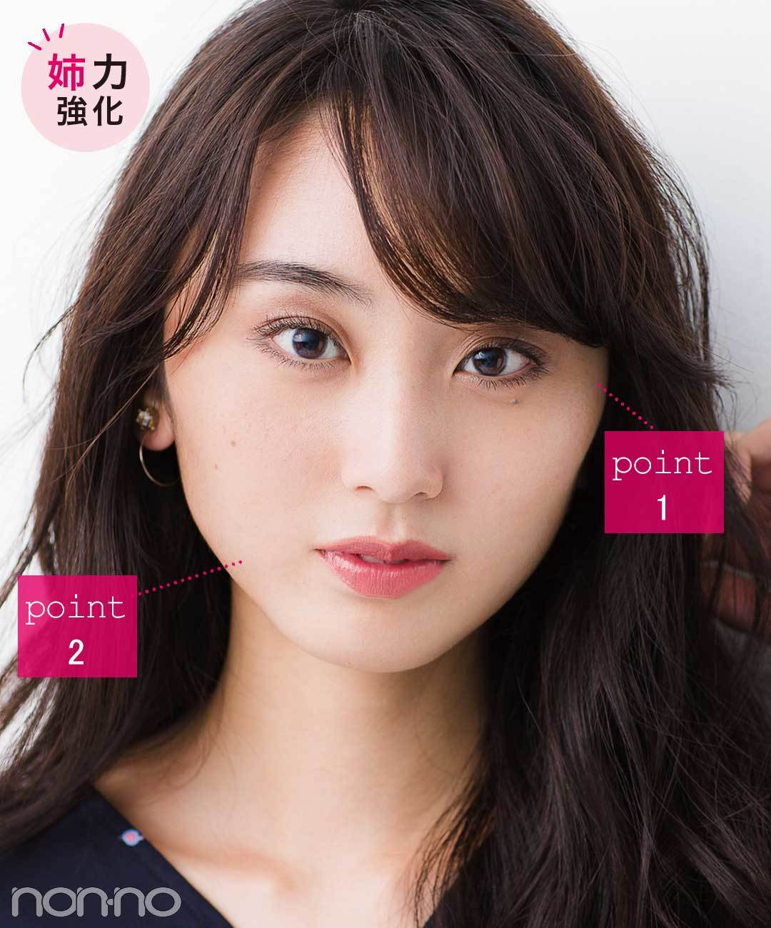 顔立ち別でモテメイクは変わる! 姉っぽ顔の正解メイク、教えます_1_5-1