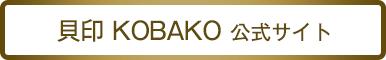 『貝印 KOBAKO』公式サイトはこちら