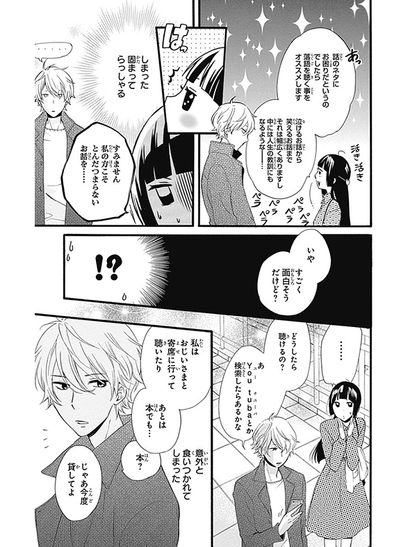 ふしぎの国の有栖川さん 漫画試し読み26
