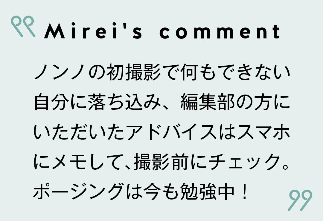 Mirei's comment ノンノの初撮影で何もできない自分に落ち込み、編集部の方にいただいたアドバイスはスマホにメモして、撮影前にチェック。ポージングは今も勉強中!