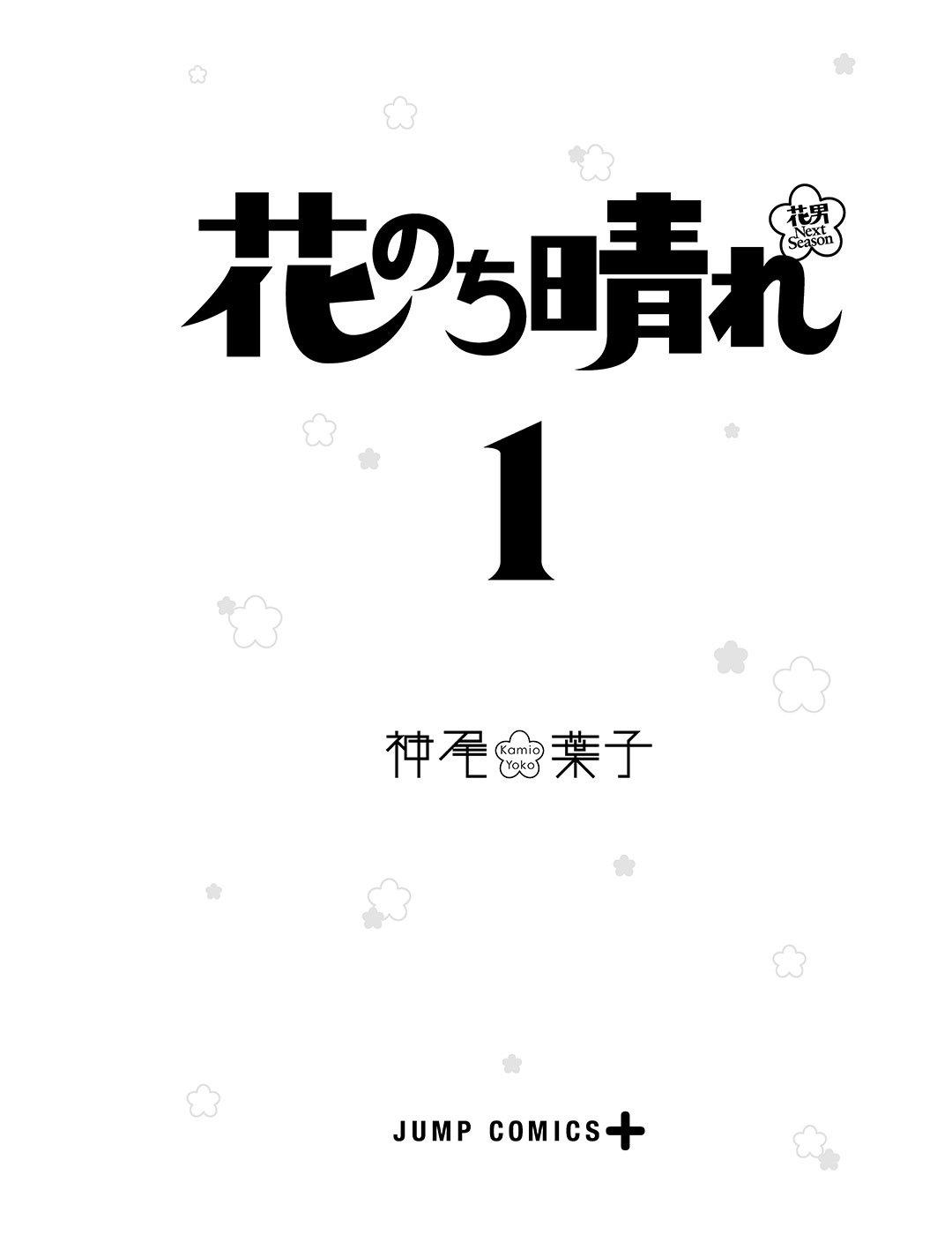 花のち晴れ 第1話|試し読み_1_1-3