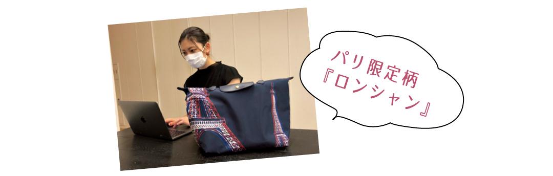 【新しい日常のバッグの中身大調査】愛用はロンシャン♡ 身軽さ重視のIT社員の場合♡_1_4