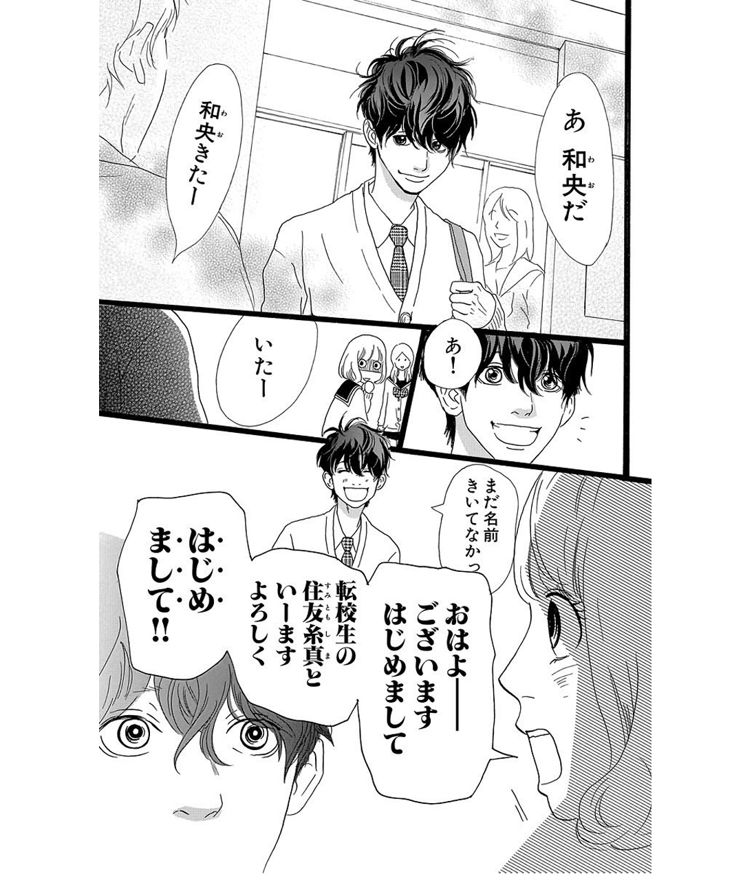 プリンシパル 第1話 試し読み_1_1-31
