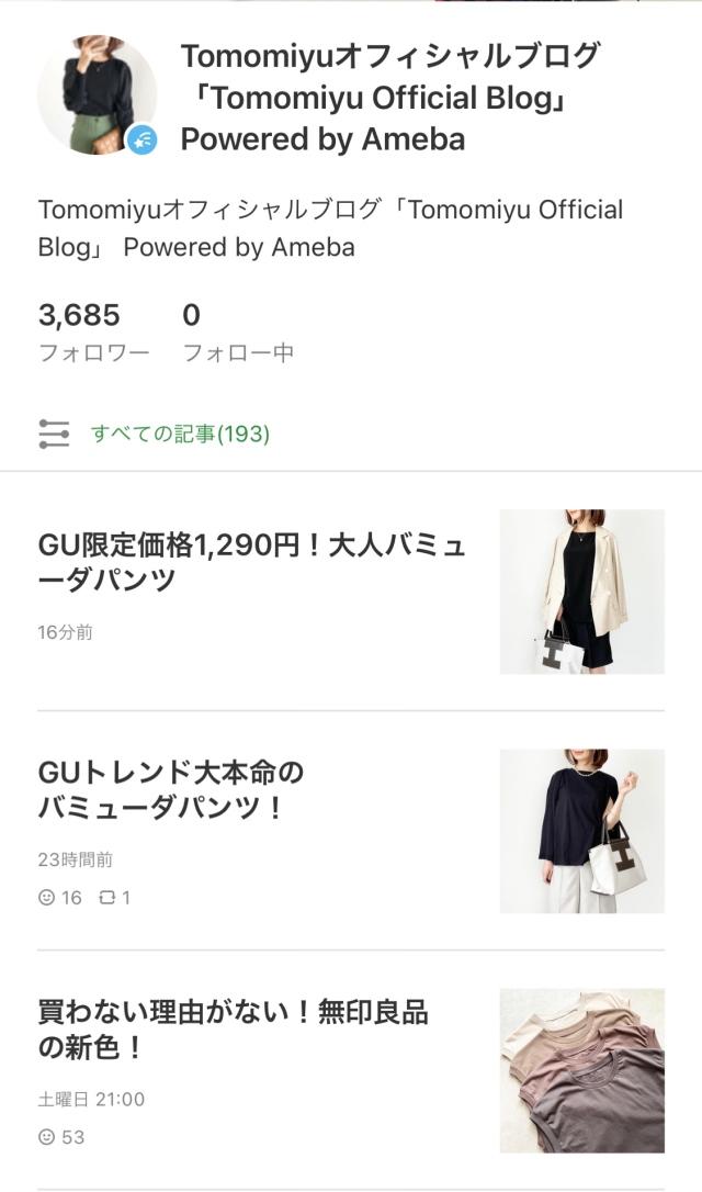 『GU』限定価格1,290円!大人バミューダパンツ【tomomiyuコーデ】_1_11