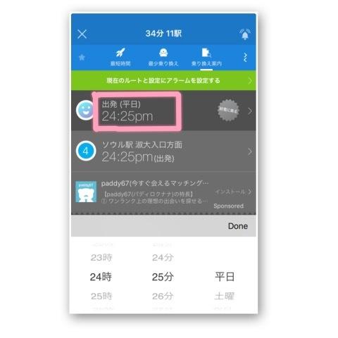 韓国旅行の【必需2大アプリ】_1_4-3
