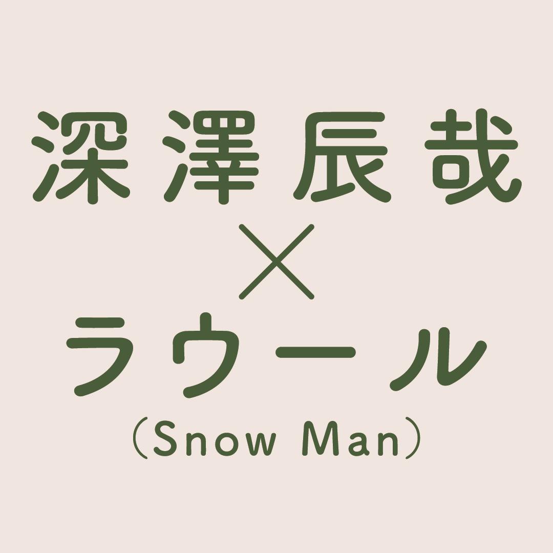 Photo Gallery Snow Manの素顔がわかる! 最新インタビューをCHECK_1_3