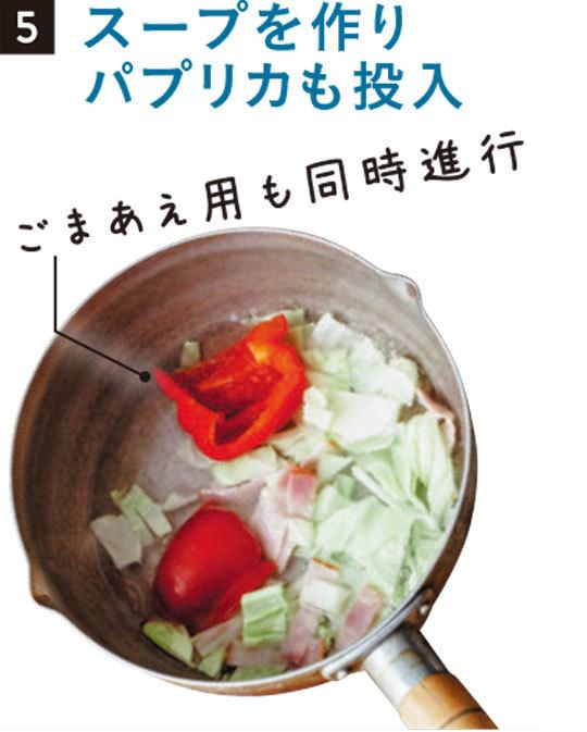 ワンポットで楽ちん美味しいごはん☆ベストレシピ4_1_4-2