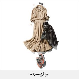 40代に似合うベージュファッションコーデ