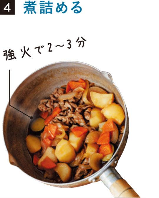 ワンポットで楽ちん美味しいごはん☆ベストレシピ4_1_4-1