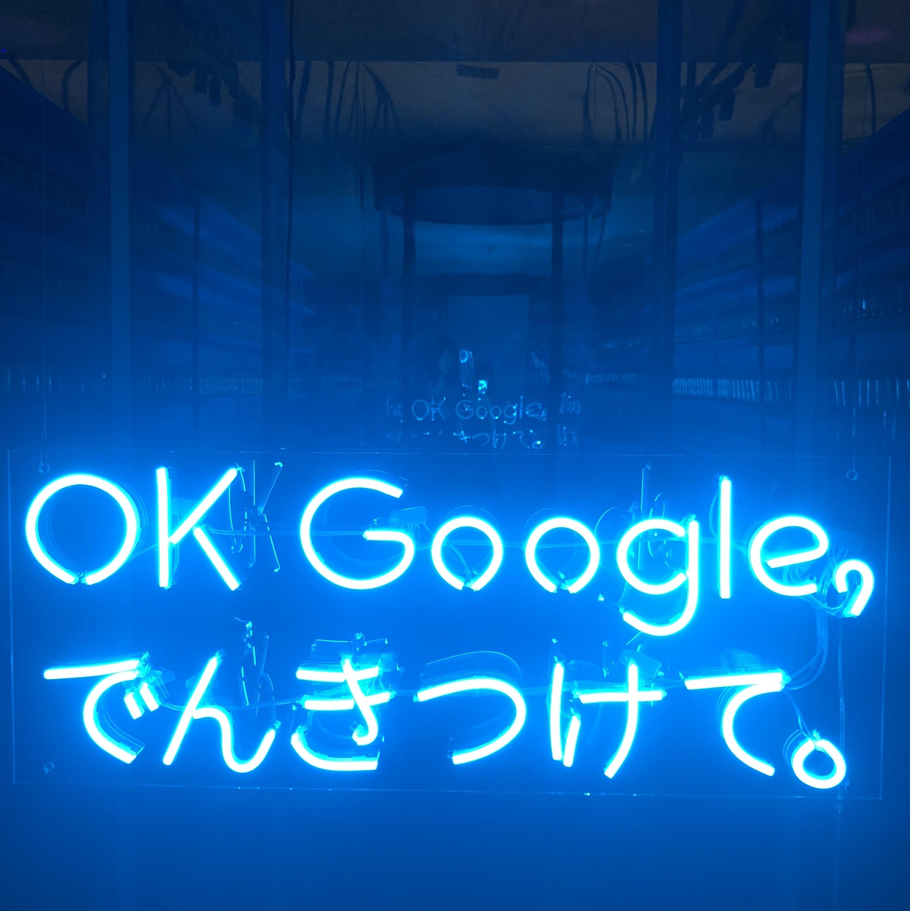 Vol.57♡ 9/2まで期間限定!世界一かわいいお化け屋敷、『OK Google, おばけやしきにつれてって。』_1_3-1