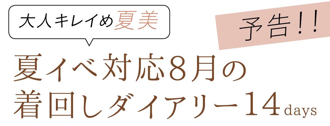 大人キレイめ夏美 夏イベ対応8月の着回しダイアリー14days 予告!!