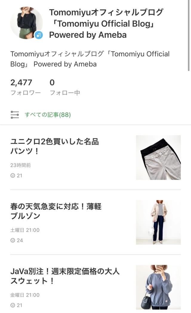 カジュアルパンツの名品!ハイウエストチノパンツ【tomomiyuコーデ】_1_10