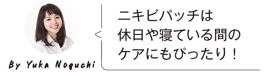 ニキビパッチは休日や寝ている間のケアにもぴったり! By 野口由佳