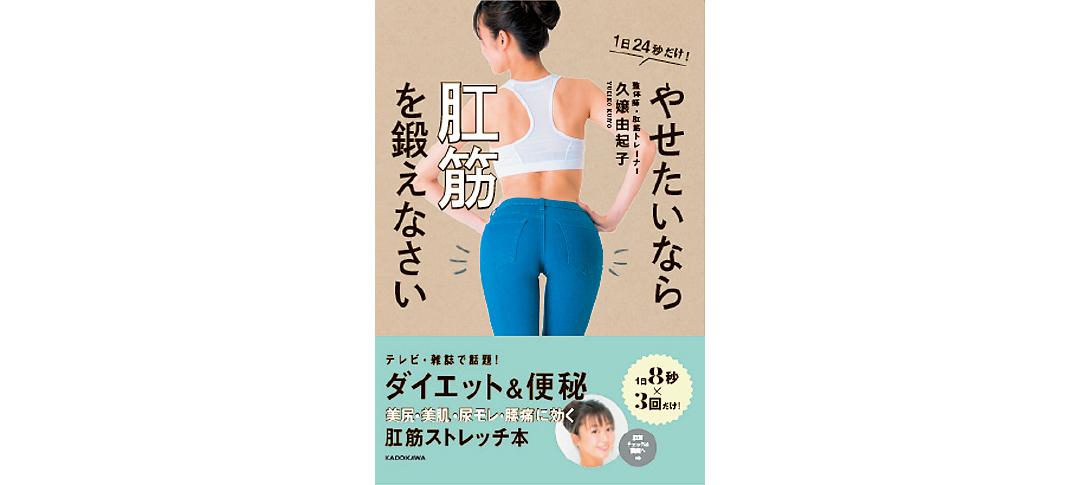生理不順にも「肛筋エクササイズ」♡ 血行促進&毒素排出でめぐりを改善!_1_2