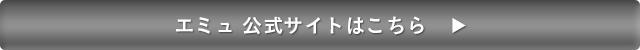 エミュ公式サイトはこちら