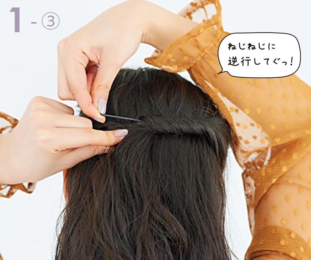 髪が硬い&太い人のヘアアレンジ★こなれたハーフアップを作るには?_1_5-4