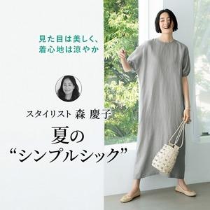 """スタイリスト 森 慶子 夏の""""シンプルシック"""""""