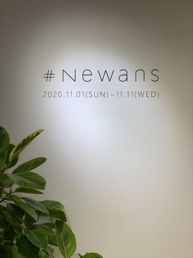#newansで亀恭子さんのパーソナルスタイリングを!_1_1