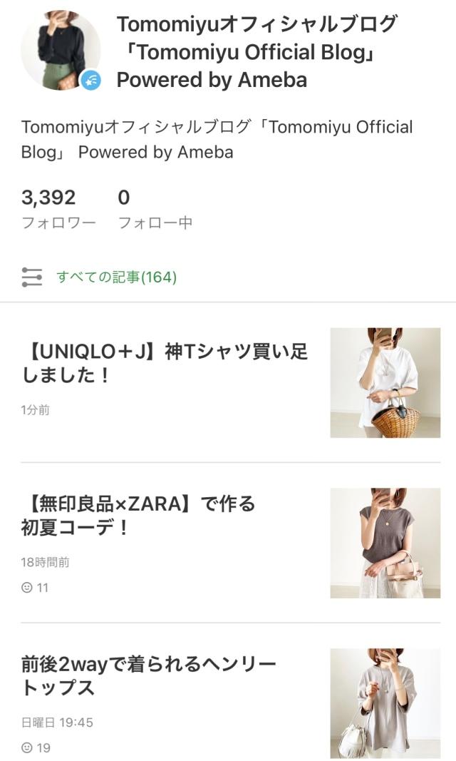 『UNIQLO+J』神Tシャツ買い足しました!【tomomiyuコーデ】_1_10