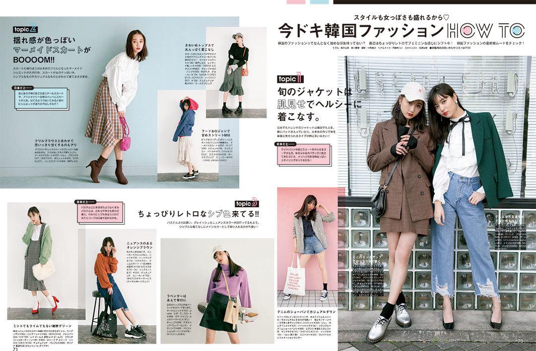 今ドキ韓国ファッションHOW TO