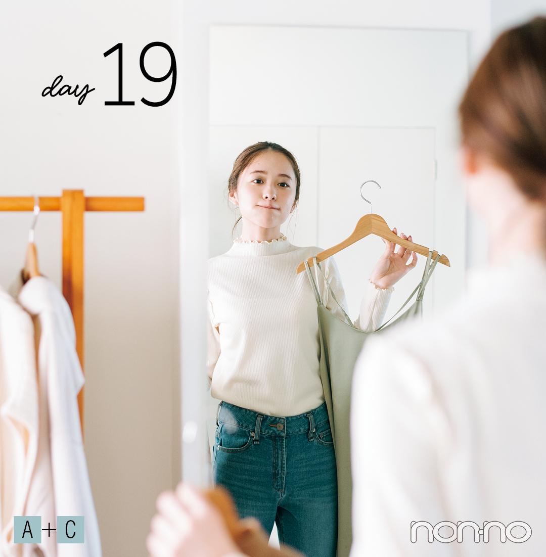 【堀田真由の家⇄外どっちも可愛い着回し20days⑤】day16~20_1_5