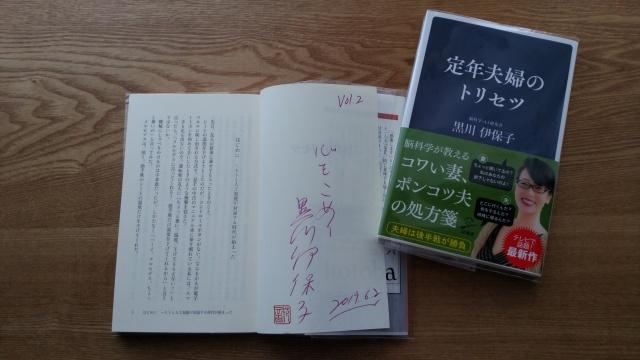『妻トリ』の著者・伊保子先生の講演会へ_1_3