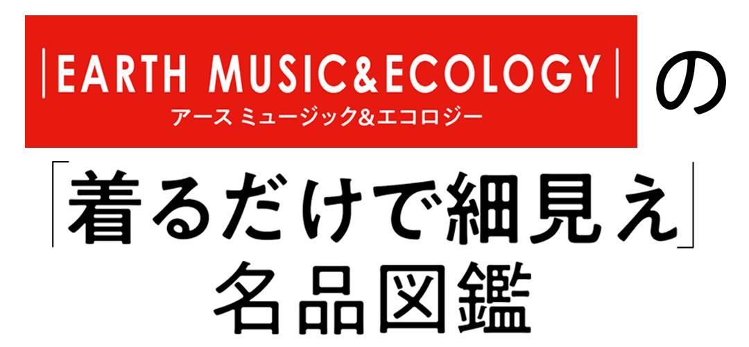 |EARTH MUSIC & ECOLOGY|の「着るだけで細見え」名品図鑑