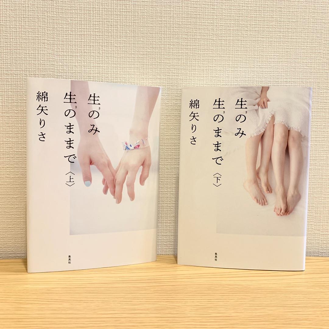 【ノンノ編集部の司書・編集Hの推しBOOK】今こそ読みたい!おすすめ恋愛小説5選_1_3