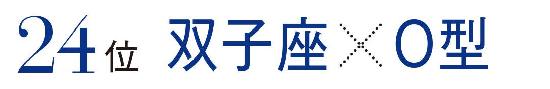 双子座×O型