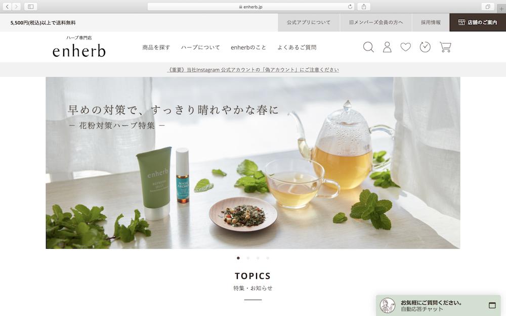 enherb ウェブサイト