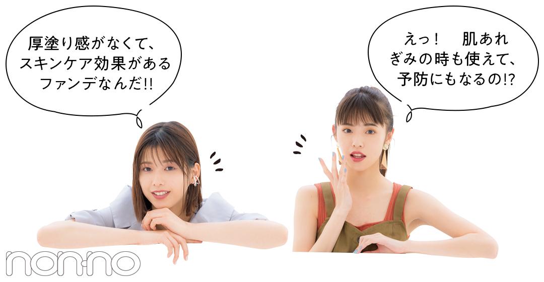 ベースメークの新時代!「資生堂」の素肌キレイ♡ ファンデがスゴイ!_1_5