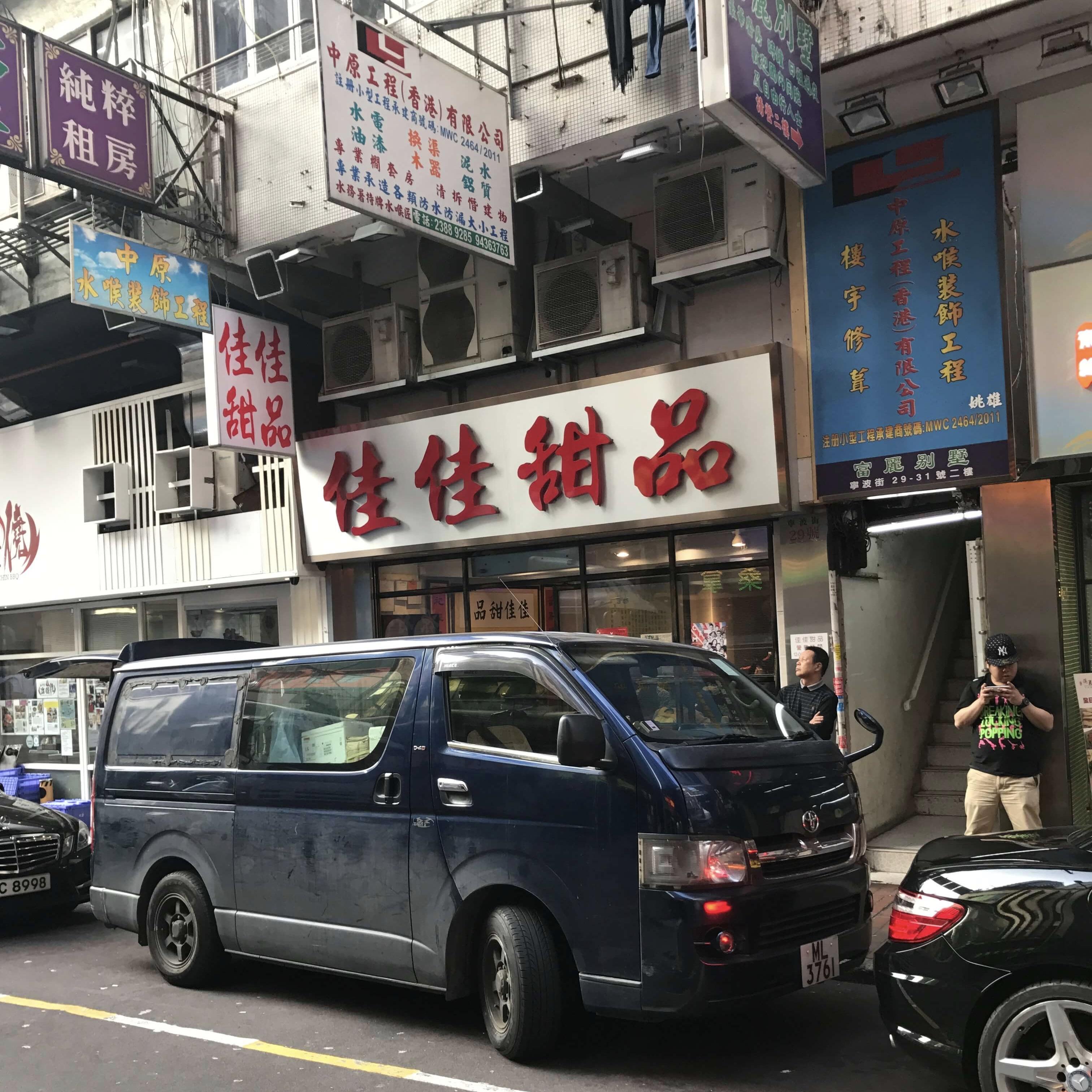 初上陸!香港はアートあふれる美味しい街(1)_1_10-1