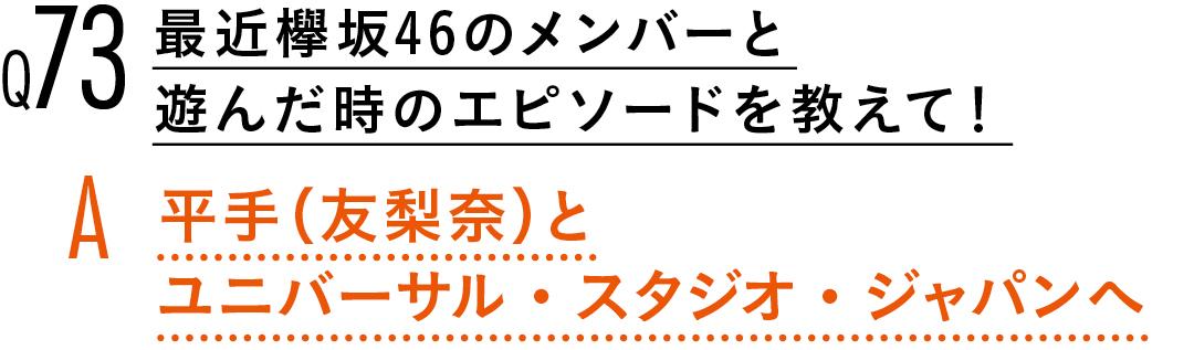 【渡邉理佐100問100答】読者の質問に答えます! PART2_1_17