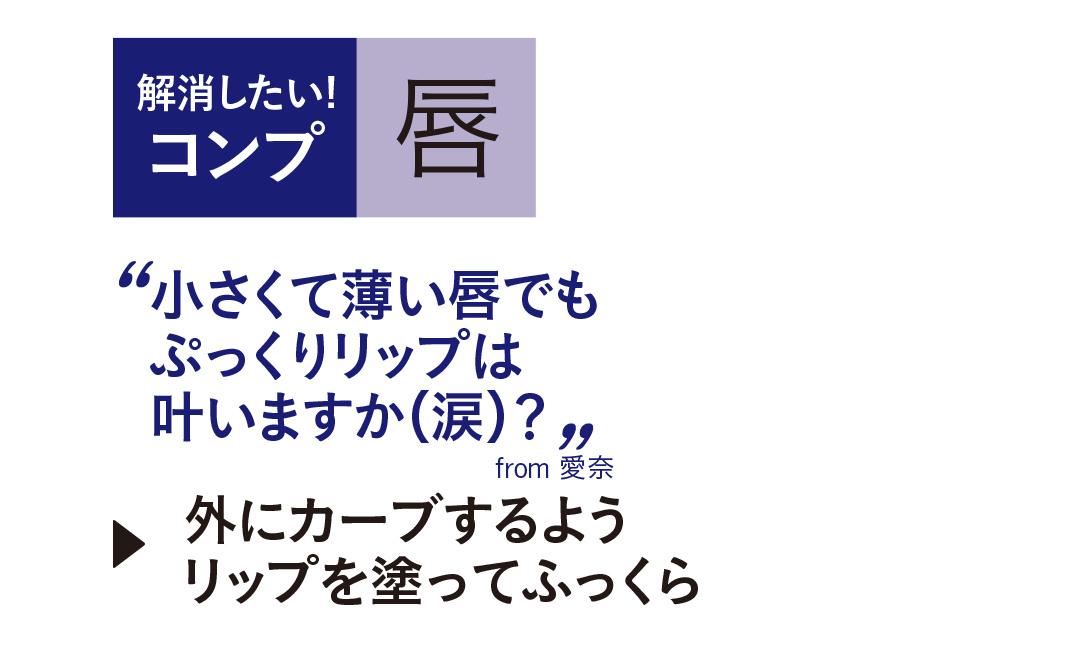 山田愛奈がクール美少女からふんわり優し気に♡ メイクの秘密は?_1_3-10