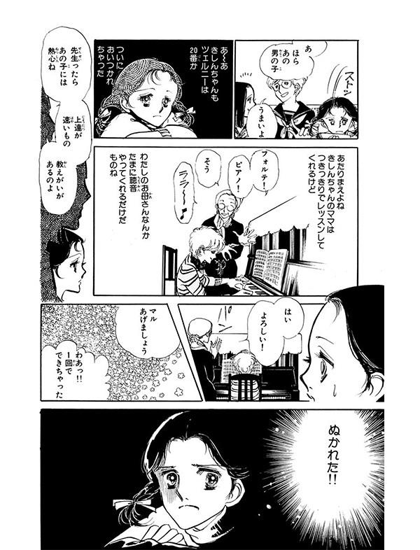 NHKドラマ『半分、青い。』で大注目!?珠玉の名作『いつもポケットにショパン』!【パクチー先輩の漫画日記 #11】_1_1-11