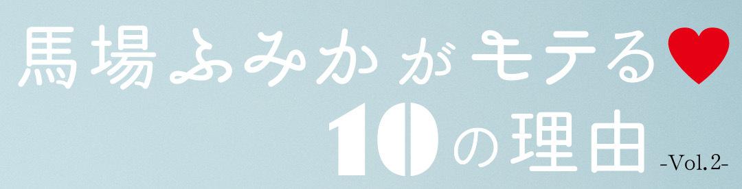 馬場ふみかがモテる♡10の理由 vol.2