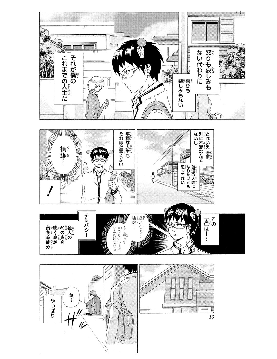 斉木楠雄のΨ難 第1話|試し読み_1_1-12