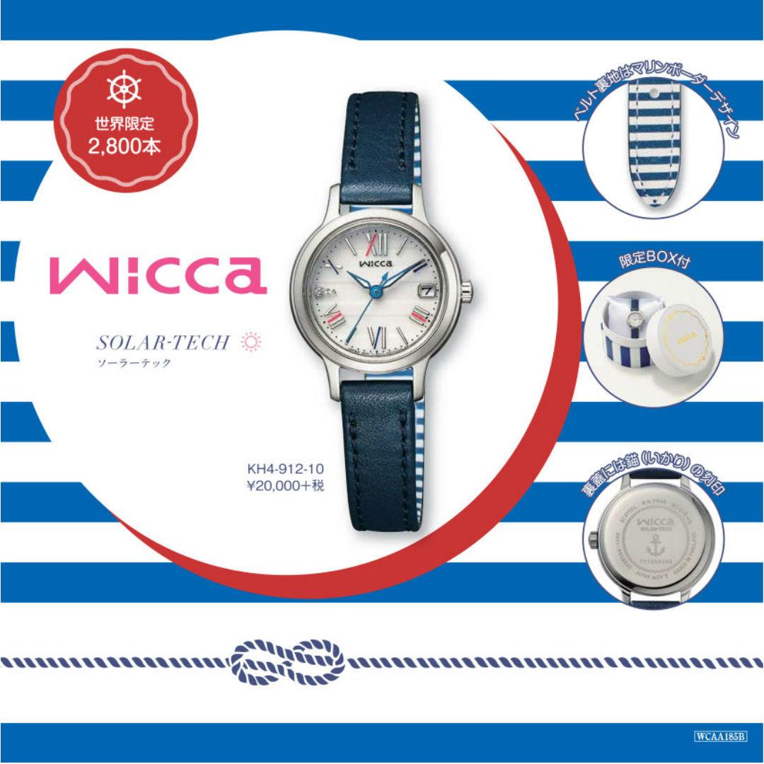 wiccaから見た目も機能もバッチリな、マリンな時計が世界数量限定で登場!_1_1