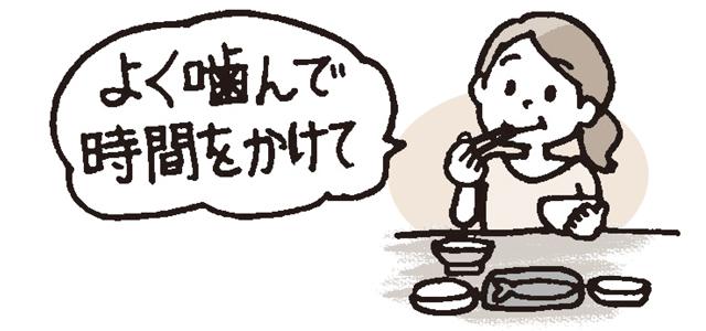 バランスのよい食事をよく噛んで食べる